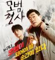 The Good Detective 1ª Temporada Completa Torrent (2021) Legendado WEB-DL 1080p Download